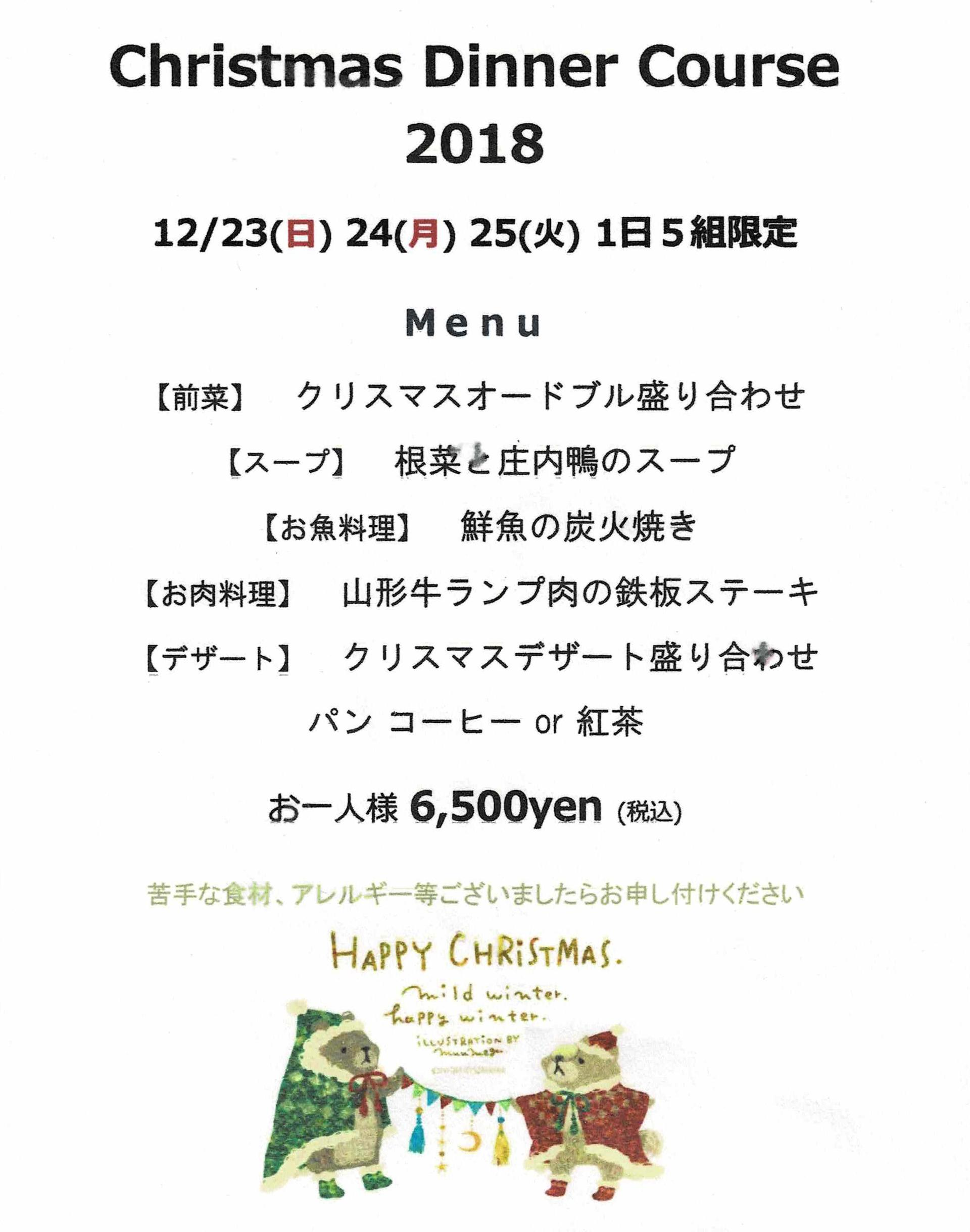 christmas dinner course 2018 2018 12 07 鶴岡市で人気の